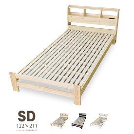 【クーポン20%オフ 10/15限定】ベッドフレーム セミダブル すのこベッド 北欧 フィンランド産 高さ 調整 フレーム 木製 ナチュラル シンプル パイン材 フレームのみ スワンSD ドリス 送料無料