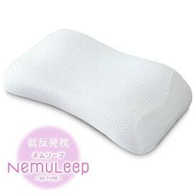 枕 低反発 ウレタン 肩こり 寝返り 横向き 低反発ウレタン枕 立体型 3D 選べる高さ まくら 幅60cm もっちり カバー洗濯可能 快眠【ネムリープ3D】【ドリス】