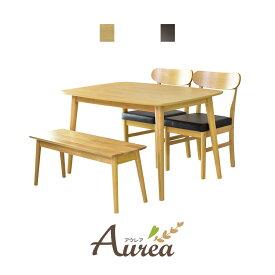 送料無料 ダイニングテーブルセット 天然木 ダイニングテーブル 木製 4点セット 120cm幅 ダイニングセット ダイニング4点セット テーブル チェア セット 【アウレア4点】