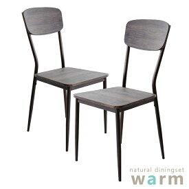 送料無料 ダイニングチェア 2脚セット 椅子 イス チェアー 北欧 木製 おしゃれ ダイニング 食卓 木製 人気 ウッドチェア 肘無し コムバック型 2脚セット販売【ウォーム2点セット】【dzl】