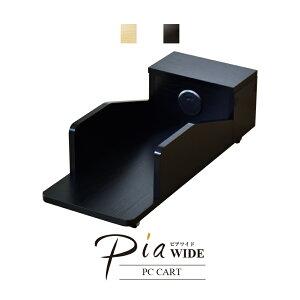 パソコン 送料無料 (一部地域除く) 本体収納 CPUワゴン PC スタンド カート パソコン カート CPUスタンド PCワゴン キャスター デスクトップPCカート PCカート 収納 収納カート 足元収納 幅23cm 本