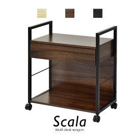 デスクワゴン デスク収納 収納 コンパクトワゴン キャスター付き 引出し収納 サイドテーブル ナイトテーブル シンプル 幅57 高さ63.5 奥行32.5 おしゃれ スカラ ドリス 新生活応援 送料無料