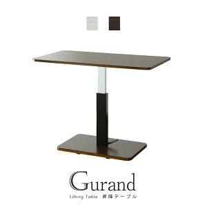 昇降テーブル ダイニングテーブル 無段階 ガス圧 ペダル式 ペダル昇降式 幅90 高さ調節 ダイニング テーブル ローテーブル センターテーブル リビングテーブル ソファテーブル リフティング