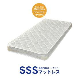 マットレス セミシングル SSS サイズ ボンネルコイル 幅80 奥行180 圧縮梱包 ソネット 新生活応援 送料無料