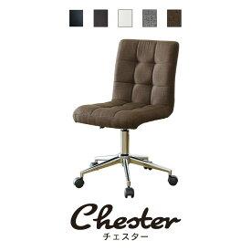 チェア キャスター付き おしゃれ 北欧 チェアー イス 椅子 いす ダイニング デザイナーズ デザイナーズチェア 在宅勤務 テレワーク チェスター ドリス 新生活応援 reco_top 送料無料 ss_202006 引越し祝い