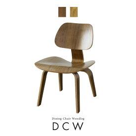 イームズ DCW デザイナーズ リプロダクト ダイニングチェア ウッドレッグ 木 木製 プライウッドチェア チェアー ミッドセンチュリー ダイニング ウォールナット ナチュラル チェア 椅子 在宅勤務 テレワーク DCW 新生活応援 送料無料 引越し祝い