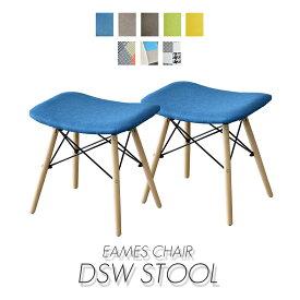 【クーポン20%オフ 4/23 20時- 22時】イームズ スツール 2脚セット DSW デザイナーズ リプロダクト チェア 椅子 在宅勤務 テレワーク DSW-FAB 新生活応援 送料無料 引越し祝い