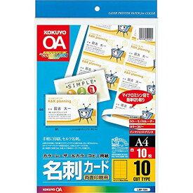 【445円×10セット】KOKUYO レーザー用名刺カード LBP-10N コクヨ 4901480592091(10セット)