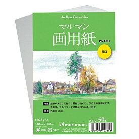 マルマン 絵手紙用ポストカード 厚口画用紙 50枚 S147C(10セット)