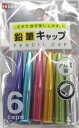 クツワ HiLiNE 鉛筆キャップ アルミ製 RB016-240カラー
