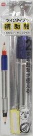 【258円×1セット】クツワ HiLiNE ツインタイプの鉛筆補助軸 RH013-350