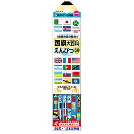 【506円×1セット】クツワ STAD 鉛筆 2B 国旗大百科 RF019 1ダース