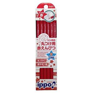 【546円×10セット】トンボ鉛筆 赤鉛筆 ippo! 丸つけ用 CV-KIV 1ダース(10セット)