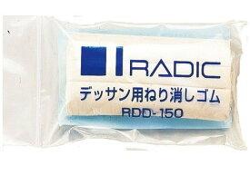 消しゴム ラビット デッサン用ねり消しゴム RDD-150(10セット)