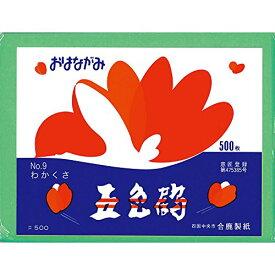 【送料無料・単価443円×40セット】おはながみ 五色鶴 わかくさ 合鹿製紙 4973166005584(40セット)