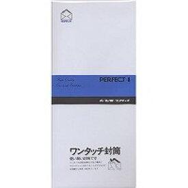 【209円×1セット】エコール ワンタッチ封筒洋4ワクナシ EN-9040