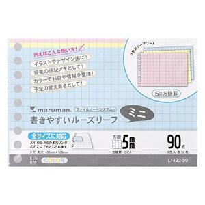 【284円×1セット】マルマン B7変形サイズ ルーズリーフ 5mm方眼罫 3色 L1432-99