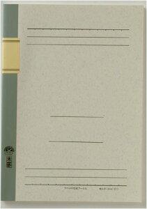 【単価353円・10セット】ツバメノート B5横太罫 10ミリ12行 U3022(10セット)