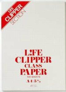 ライフ レポート用紙 クリッパー A4 G1371(5セット)