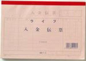 ライフ 入金伝票B6ヨコ型 P42赤 (10セット)