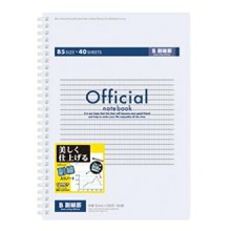 Apica vice-line ring notebook B ruled line B5 40 pieces FSW4BZ