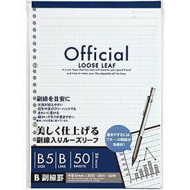 【137円×5セット】アピカ オフィシャルルーズリーフ BLFZ50B (5セット)
