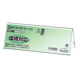 オープン PETカード立(中) AA型 AA-18