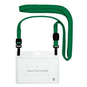 【252円×1セット】オープン 吊り下げ名札 ダブルフック式 ソフトヨコ名刺 緑 NL-1P-GN