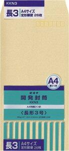 【単価186円・10セット】オキナ 開発クラフト封筒 長形3号 クラフト封筒 26枚入 KKN3/51330859(10セット)