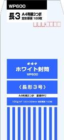 オキナ ホワイト封筒100 長3 WP600 100枚入(5セット)