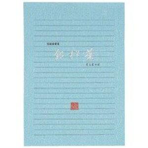 オキナ 便箋「銀松葉」 横書き セミB5 横22行