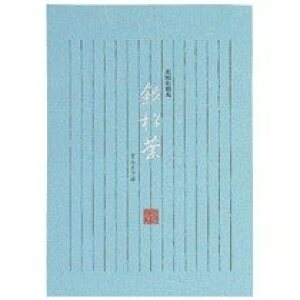 【341円×1セット】オキナ 便箋「銀松葉」 縦書き セミB5 縦14行