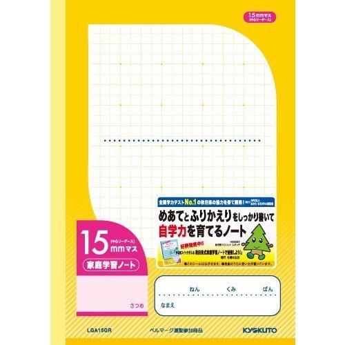 キョクトウ 家庭学習ノート 15mmマス LGA15GR