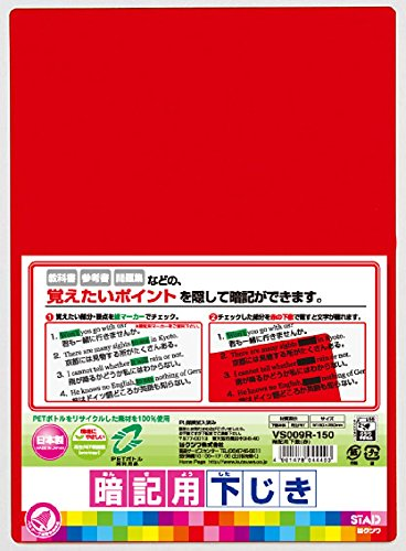 【ゆうパケット配送可】クツワ STAD 暗記下敷 B5サイズ VS009R 赤