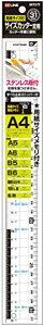 クツワ HiLiNE サイズカッター定規 31cm KB016