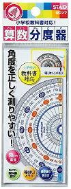 【122円×1セット】クツワ STAD 算数分度器 HP09A