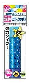 【115円×1セット】【ゆうパケット配送可】クツワ STAD スティックのり NR008BL ブルー