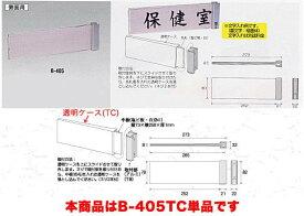 コレクト【CORRECT】室名札S型透明側面用 透明ケース B-405TC(10セット)