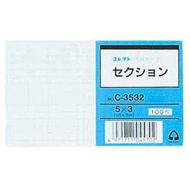 コレクト 情報カード セクション C3532 5×3(10セット)