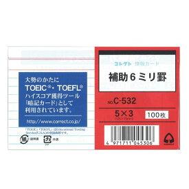 コレクト 情報カード 5×3 補助 6ミリ罫 C-532(10セット)