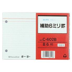 コレクト 情報カード B6 補助 6ミリ罫 2穴 C-602B(5セット)