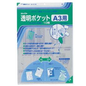 コレクト 透明ポケット A3 CF-330(5セット)