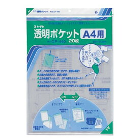 コレクト 透明ポケット A4 CF-440(5セット)