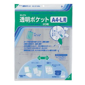 【439円×1セット】コレクト 透明ポケット A4-L CF-440L