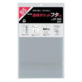 コレクト 透明ポケット フタつき B5 CF-505(10セット)