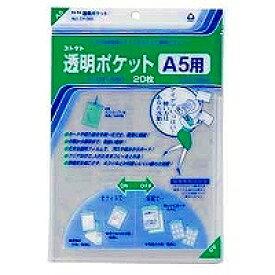 コレクト 透明ポケット A5 CF-550(10セット)