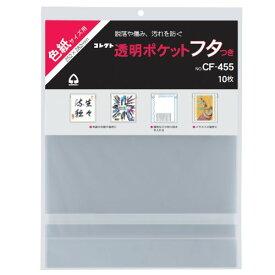 コレクト 透明ポケット フタつき 色紙サイズ CF-455(10セット)
