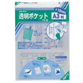 【476円×10セット】コレクト 透明ポケット A3用プラス10ミリ CF-330R(10セット)