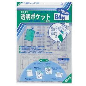 【361円×10セット】コレクト 透明ポケット B4用プラス10ミリ CF-400R(10セット)
