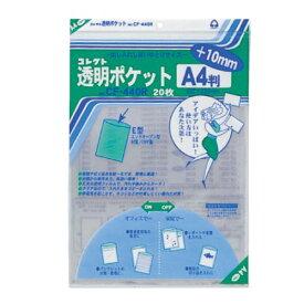 【375円×10セット】コレクト 透明ポケット A4用プラス10ミリ CF-440R(10セット)